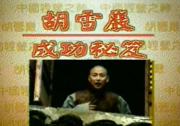 曾仕强主讲--经营之神胡雪岩成功秘笈