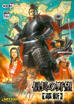 信长之野望12革新PK日文版