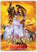 霹雳皇朝:龙城圣影 海报