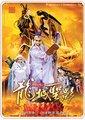霹雳皇朝:龙城圣影