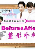 Before&After整形外科 海报