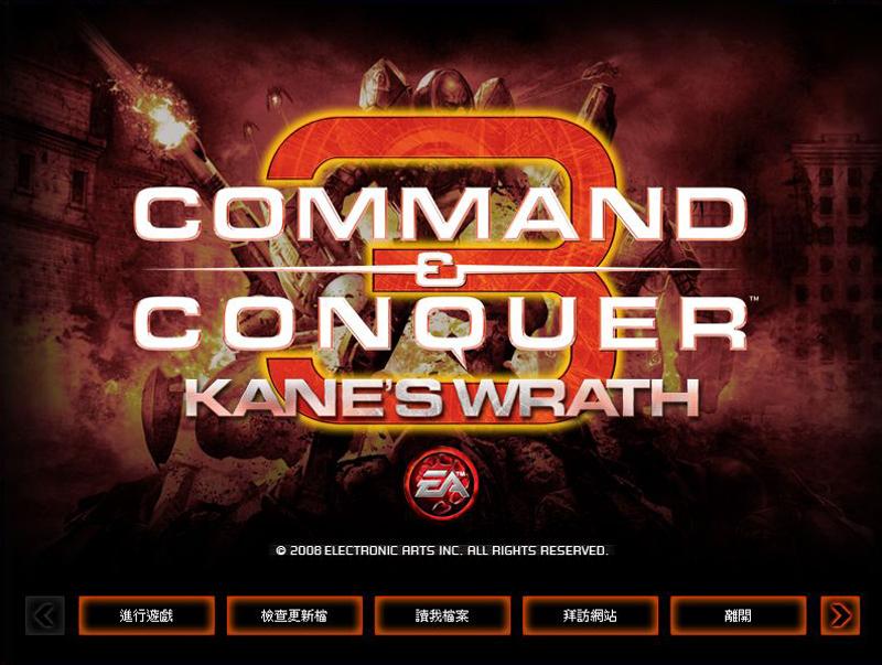 命令与征服3:凯恩之怒