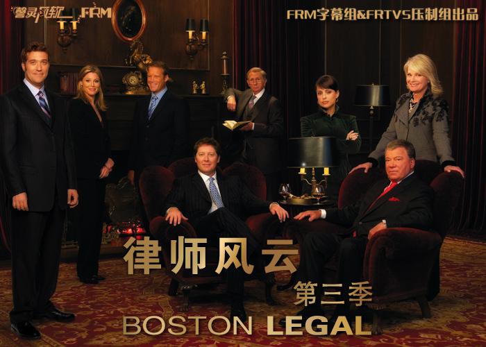 波士顿法律第三季_